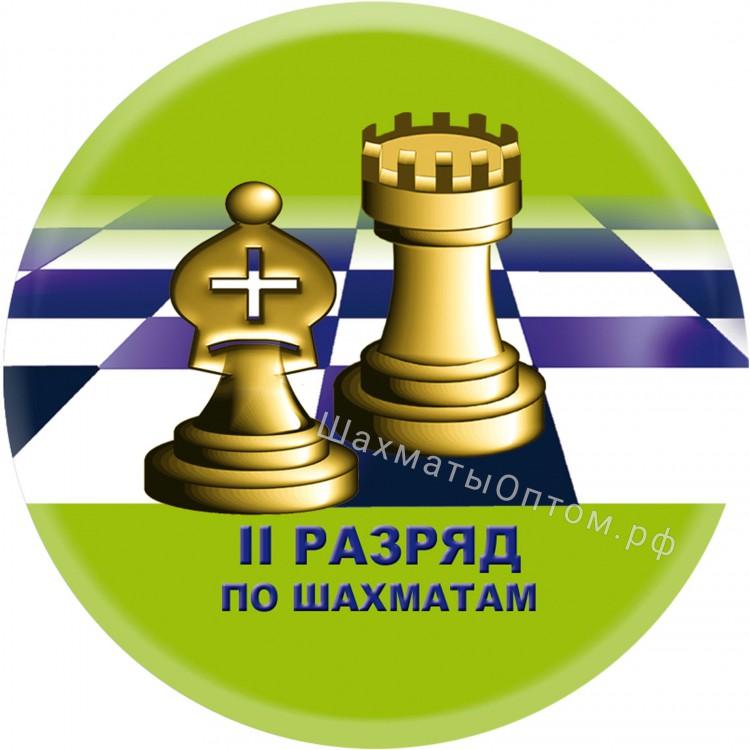 Шахматный разряд картинка