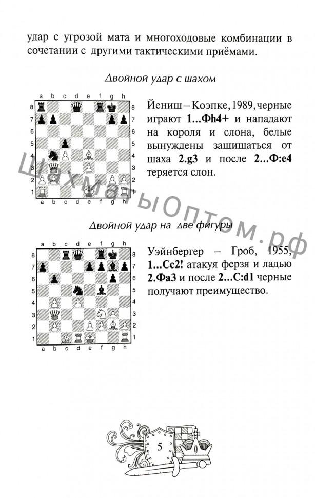 Шахматный Решебник Двойной Удар Скачать