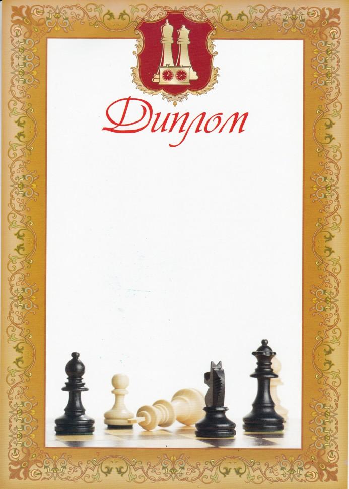 картинки грамоты шахматы это просто